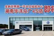 """全新世界级一汽大众体验中心""""湖南华洋众广4S店""""即将登陆大河西"""