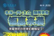 华洋一汽-大众成立10周年双十同庆