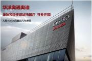 华洋奥通奥迪顶级多层城市展厅 开业在即