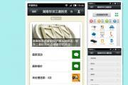 华洋别克微网站正式上线 微信搞定一切车生活