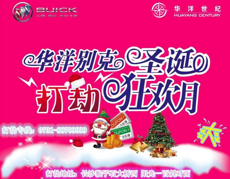 别克 打劫 圣诞/圣诞打劫月最给力的价格促销,丰富好礼抢到就赚到。