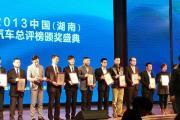 东风标致3008、301斩获中国湖南汽车总评榜大奖
