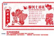 """华洋标致启动""""蓝色关爱狮舞迎春""""活动"""