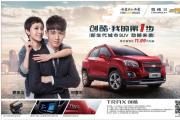 新生代城市SUV -- TRAX创酷 5月24日上市试驾会株洲站火热招募