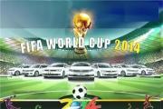 驾驭梦想生活 华洋众广世界杯专供车型限量开售