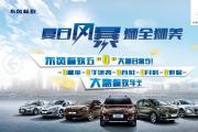 """造车125周年 东风标致5""""0""""大惠召集令"""