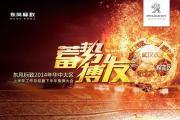 蓄势待发-东风标致2014年华中大区誓师大会