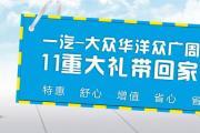 """华洋众广1周年店庆 周六大放""""价"""""""
