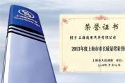 """上海通用汽车荣膺""""上海市市长质量奖"""""""