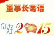 你好!2015!——湖南华洋世纪汽车集团董事长2015寄语