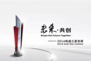 """华洋奥迪:积极备战""""奥迪之星""""总决赛"""