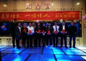 2016华狮兴狮团拜会