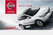 【限时特惠】购逍客部分车型可优惠20000元 欢迎垂询