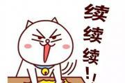 【金秋续保特惠】9月23日-9月24日续保团购会
