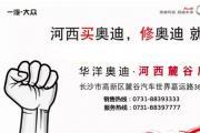 """""""一汽-大众奥迪和中国汽车产业三十年""""公开巡讲课沈阳站成功举办"""