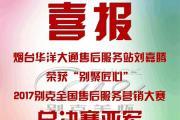 【华洋头条】我集团刘嘉腾获2017别克售后服务营销大赛亚军