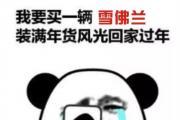 2018正当红 湘潭雪佛兰天虹商超展诚邀您