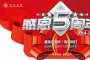 【感恩5周年】华洋奥迪河西麓谷店,店庆购车狂欢节!