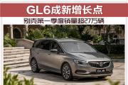 别克季度销量超27万辆 GL6成新增