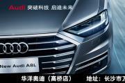 奥迪A6L新能源全系热销 优惠达1万