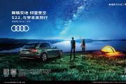 奥迪官方认证二手车522品牌日 湖南唯一分会场