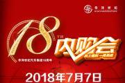 惠战七月 有球必应—湖南华洋世纪集团18周年大型内购会