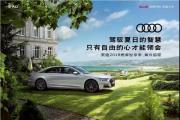 福满星城汽车消费服务节:0首付低日供