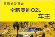 寻觅湖南长沙首台全新奥迪Q2L车主!