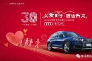 2018湖南省奥迪爱心公益之旅