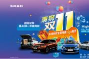 狮粉狂欢 东风标致兴狮 双11 购车节