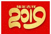 【华洋标致】中南店2019年春节放假通知