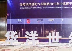 2019年华洋世纪汽车集团中高层干部团拜会