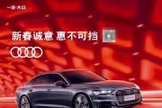 【新春诚意 惠不可挡】华洋奥迪河西麓谷店2月24日现车钜惠
