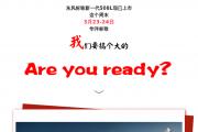 """新""""狮""""驾到 等你来""""撩""""——新一代东风标致508L上市品鉴会"""