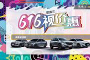 """在线成交1161台 雪佛兰616视价惠""""爸""""气收官!"""