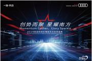创势而聚星耀南方 2019 Audi Elite Ceremony在深圳圆满落幕!