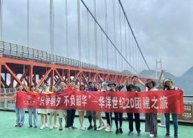 华洋世纪20周年行政经理团建活动